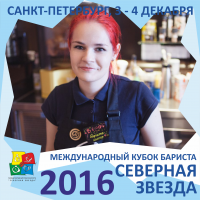 Вера Розганова