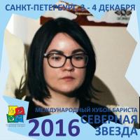 Анна Садычко