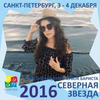 Эвелина Степанова